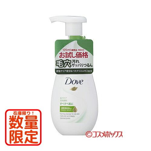 【数量限定】ダヴ(Dove) ディープピュア クリーミー泡洗顔料 ポンプお試し 125ml Dove ユニリーバ(Unilever)
