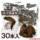 【送料無料】オオニシ ブロイラー 若鶏の手羽 30本入 若鶏手羽先 ガーリック風味 低温殺菌 真空パック