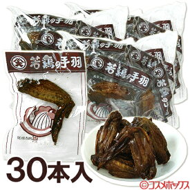 【送料無料】オオニシ ブロイラー 若鶏の手羽 30本入