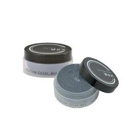 スタイリングカラーワックス(Styling Color Wax) アッシュブルー 80g ビナ薬粧