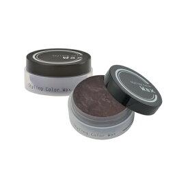 スタイリングカラーワックス(Styling Color Wax) モカブラウン 80g ビナ薬粧