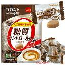 【スーパーSALE限定価格】5%還元 ラカント カロリーゼロ飴 ミルク珈琲味 60g サラヤ(SARAYA)