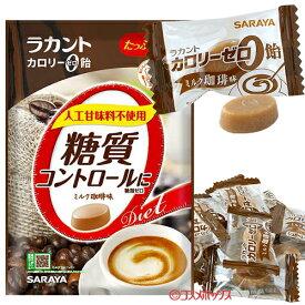 ラカント カロリーゼロ飴 ミルク珈琲味 60g サラヤ(SARAYA)