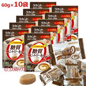 ラカント カロリーゼロ飴 ミルク珈琲味 60g×10個セット サラヤ(SARAYA)