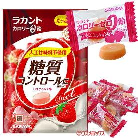 ラカント カロリーゼロ飴 いちごミルク味 60g サラヤ(SARAYA)