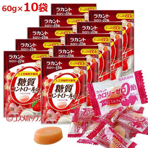 ラカント カロリーゼロ飴 いちごミルク味 60g×10個セット サラヤ(SARAYA)【今だけポイント10倍】