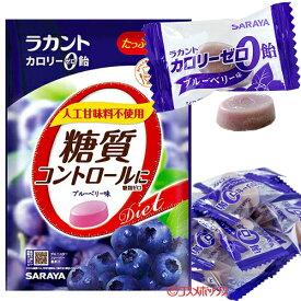 ラカント カロリーゼロ飴 ブルーベリー味 60g サラヤ(SARAYA)