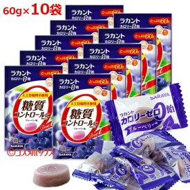 ラカント カロリーゼロ飴 ブルーベリー味 60g×10個セット サラヤ(SARAYA)