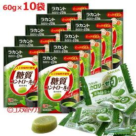ラカント カロリーゼロ飴 深み抹茶味 60g×10個セット サラヤ(SARAYA)