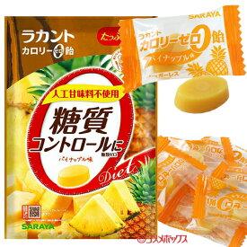 ラカント カロリーゼロ飴 パイナップル味 60g サラヤ(SARAYA)