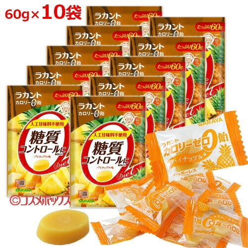ラカント カロリーゼロ飴 パイナップル味 60g×10個セット サラヤ(SARAYA)【今だけポイント10倍】