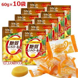 ラカント カロリーゼロ飴 パイナップル味 60g×10個セット サラヤ(SARAYA)