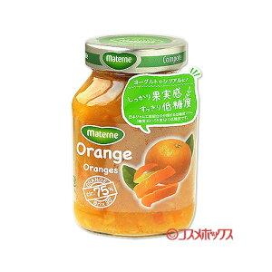 【訳あり】オレンジ・コンポート 290g マテルネ(Materne)