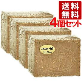 【お盆期間営業中】アレッポの石鹸 エキストラ40 4個セット aleppo【送料無料】