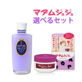 送料無料/選べるセット販売 ジュジュ化粧品 マダムジュジュ 化粧水or乳液×クリーム