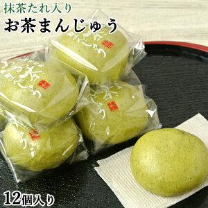5%還元 大分県産茶葉使用 お茶まんじゅう 茶乃薫菓 12個入り 抹茶たれ入り フードスタッフ