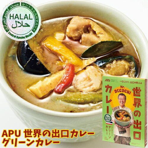 APU 世界の出口カレー グリーンカレー 1人前 200g 株式会社成美
