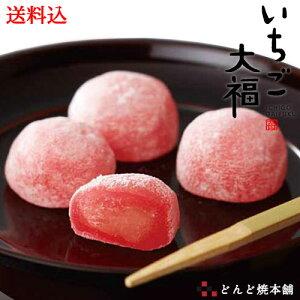 5%還元 【送料無料】いちご大福 15個入 どんど焼本舗