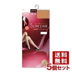 【送料無料】スリムライン(SLIM LINE) パンスト ひざ下丈 22〜25cm 357 スキニーベージュ 5個セット FS3000 アツギ(ATSUGI)