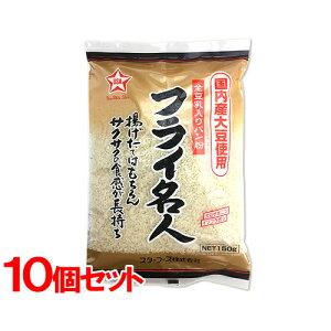 5%還元 全豆乳入りパン粉 フライ名人 150g×10 スターフーズ