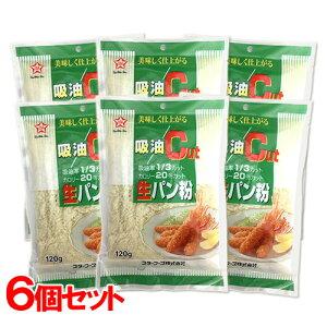 5%還元 吸油/Cut生パン粉 120g×6 スターフーズ