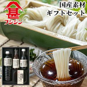 富士甚醤油 フジジン 国産素材ギフトセット (しょうゆ、味噌、つゆ、ポン酢)【送料無料】