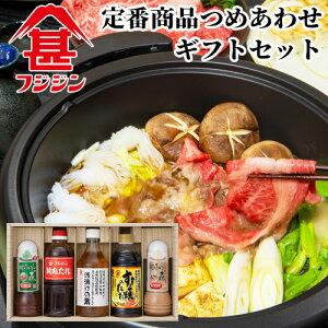 5%還元 富士甚醤油 フジジン 和風彩華D (焼き肉のたれ・すき焼のたれ・浅漬けの素・ドレッシング2種)【送料無料】