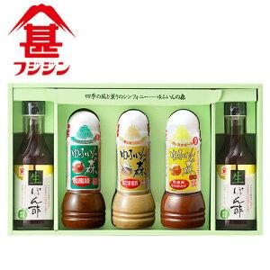 5%還元 富士甚醤油 フジジン 特選味の詰め合わせ (ドレッシング3本、ぽん酢2本)【送料無料】