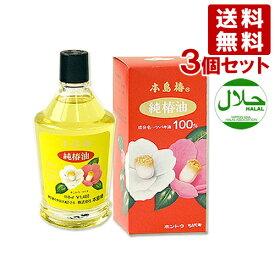 本島椿 純椿油 (椿油100%) 118ml×3個セット【送料無料】