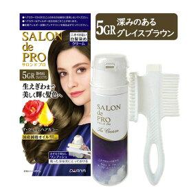 【価格据え置き】5%還元 5GR 深みのあるグレイスブラウン サロンドプロ(SALON de PRO) ザ・クリームヘアカラー 白髪用 ダリヤ(DARIYA)
