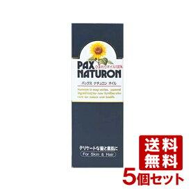 パックスナチュロン オイル (クレンジングオイル・ヘアトリートメントオイル) 60ml×5個セット PAX NATURON 太陽油脂【送料無料】