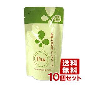 パックス お肌しあわせ ハンドソープ 詰替用 300ml×10個セット Pax 太陽油脂【送料無料】