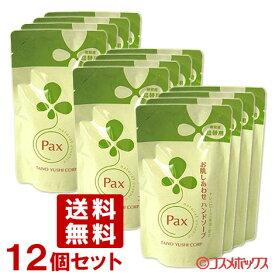 送料無料 パックス お肌しあわせ ハンドソープ 詰替用 300ml×12個セット(ケース販売) Pax 太陽油脂