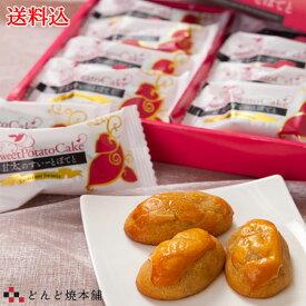 【送料無料】甘太のすいーとぽてと 12個入 どんど焼本舗
