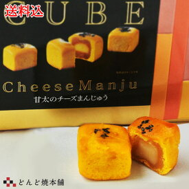 【送料無料】甘太キューブ(甘太のチーズまんじゅう) 12個入 どんど焼本舗