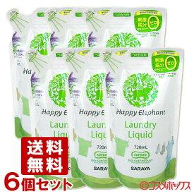 【価格据え置き】5%還元 サラヤ ハッピーエレファント 液体洗たく用洗剤 つめかえ用 720mL×6個セット SARAYA