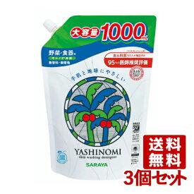 ヤシノミ洗剤 野菜・食器用 詰替用 1000ml(つめかえ2回分)×3個セット YASHINOMI サラヤ(SARAYA)【送料込】
