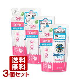 【価格据え置き】5%還元 ヤシノミ洗剤(YASHINOMI) 柔軟剤 つめかえ用 540ml×3個セットサラヤ(SARAYA)【送料無料】
