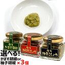 5%還元 選べる 極旨柚子こしょう or かぼす胡椒×3個セット(40g×3個) フードスタッフ【送料無料】