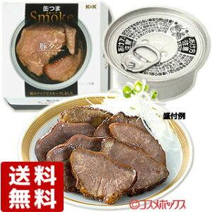 【訳あり】国分 K&K 缶つまSmoke 豚タン 固形量35g(内容総量50g)賞味期限:2020.8.25