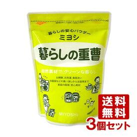 ミヨシ 暮らしの重曹 600g×3個セット MiYOSHi【送料無料】