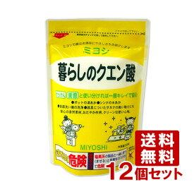 ミヨシ 暮らしのクエン酸 330g×12個セット MiYOSHi 【送料無料】