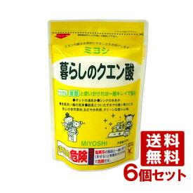 ミヨシ 暮らしのクエン酸 330g×6個セット MiYOSHi【送料無料】