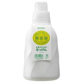 ミヨシ石鹸 無添加 お肌のための洗濯用液体せっけん 1.1L