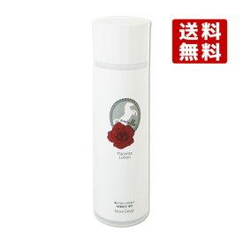 アマーレ 馬プラセンタローション 化粧水(モアディープ/超しっとり) 125ml cosmeboxオリジナル 【送料無料】