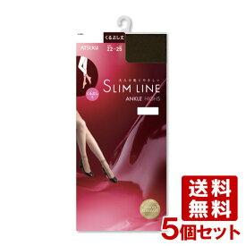 【送料無料】スリムライン(SLIM LINE) パンスト くるぶし丈 22〜25cm 480 ブラック 5個セット FS2500 アツギ(ATSUGI)