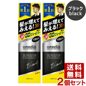 マッシーニ クイックヘアカバースプレー 黒 (薄毛対策・微粉末増毛スプレー)×2個セット utena massini【送料無料】