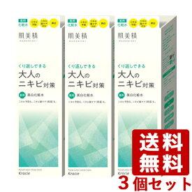 肌美精 大人のニキビ対策 薬用美白化粧水 200ml×3個セット HADABISEI クラシエ(Kracie)【送料無料】