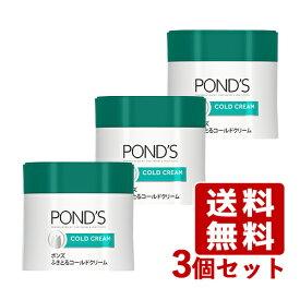 ポンズ ふきとるコールドクリーム 270g×3個セット PONDS ユニリーバ(Unilever)【送料無料】【今だけ限定SALE】