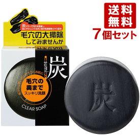 ユゼ 炭透明石けん 100g×7個セット YUZE【送料無料】